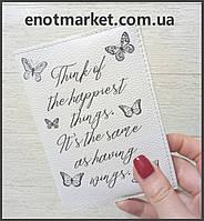 """Обложка на паспорт """"Думать о самых счастливых вещах. Это то же самое, что иметь крылья"""""""