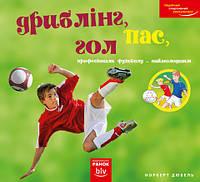 Дриблінг, пас, гол. Професіонали футболу — наймолодшим, фото 1