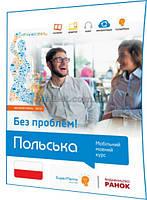 Польська мова (Polski) / Підручник. Мобільний мовний курс, рівень В2, високий / Яснос / Ранок