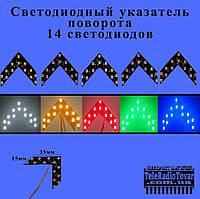 Светодиодный указатель поворота - 14 светодиодов