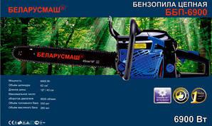 Бензопила Беларусмаш ББП-6900 2 шины 2 цепи металл п/п праймер
