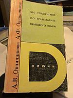 500 упражнений по грамматике немецкого языка. Ключи. Овчинникова.  М., 2000