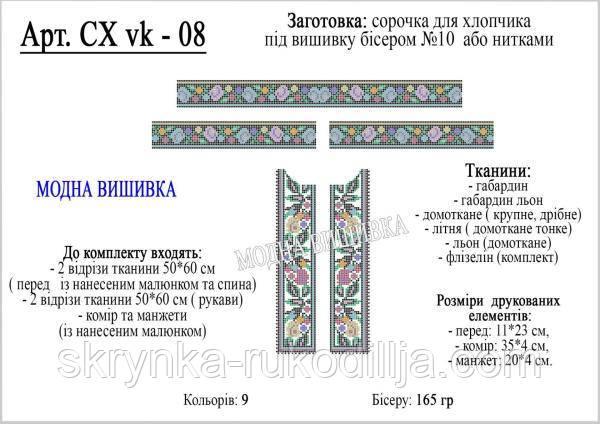 """Заготовка під вишивку """"Сорочка для хлопчика"""" СХ-VK-08 Модна вишивка"""