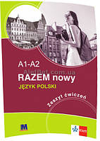Польська мова / RAZEM NOWY / Zeszyt cwiczen. Тетрадь к учебнику, А1-А2 / Klett