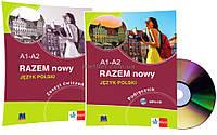 Польська мова / RAZEM NOWY / Podrecznik+Zeszyt cwiczen. Учебник+тетрадь (комплект с диском), А1-А2 / Klett