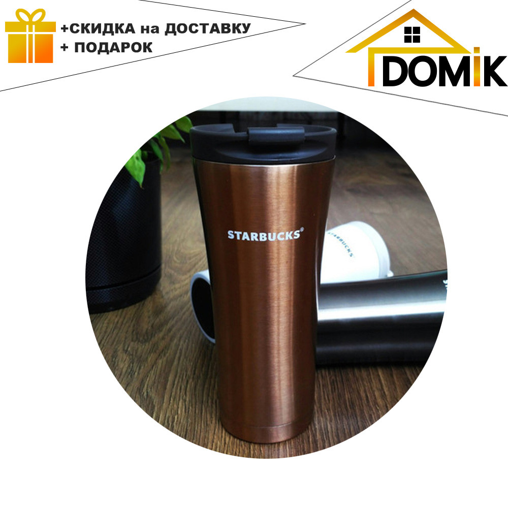 Термокружка Starbucks-3 (6 цветов) Коричневая
