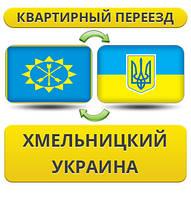 Квартирный Переезд из Хмельницкого по Украине!