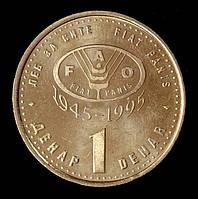 Монета Македонии 1 денар 1995 г. Пастушеская овчарка