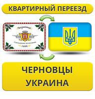 Квартирный Переезд из Черновцов по Украине!