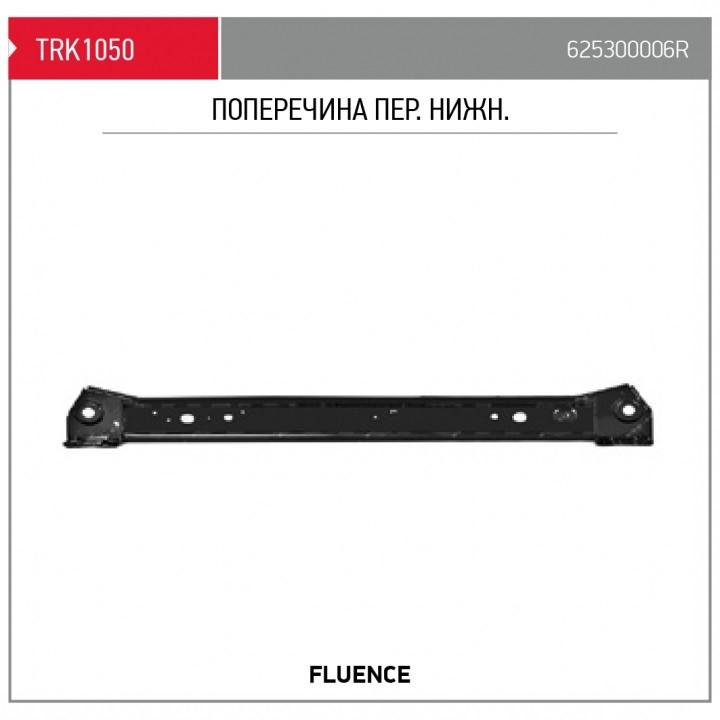 Поперечка передня нижня Рено Флюенс RENAULT FLUENCE TORK TRK1050 625300006R