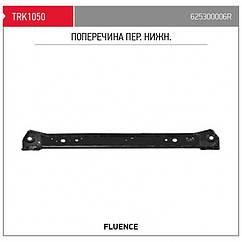 Поперечина передняя нижняя Рено Флюенс (RENAULT FLUENCE) TORK TRK1050 (625300006R)