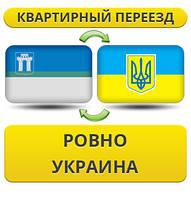 Квартирный Переезд из Ровно по Украине!