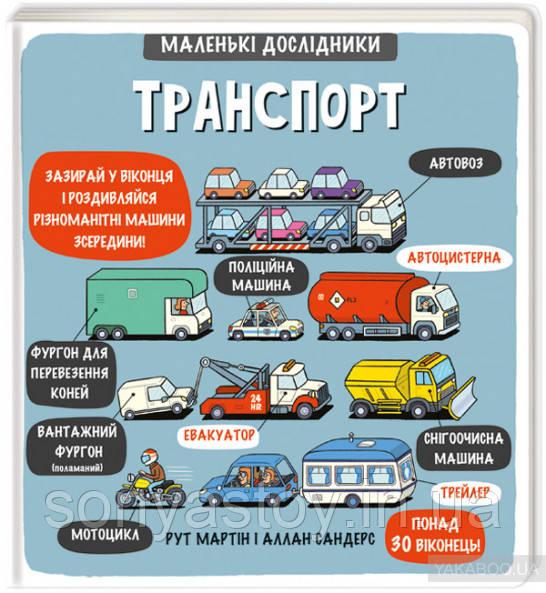Книга Транспорт. Маленькі дослідники, 3+