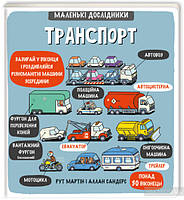 Книга Транспорт. Маленькі дослідники, 3+, фото 1