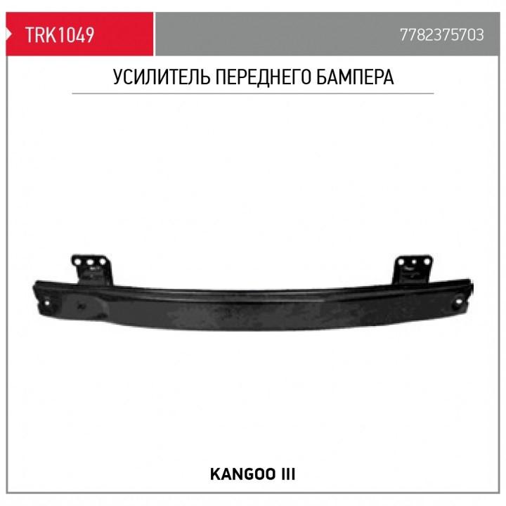 Усилитель переднего бампера рено Кангу (RENAULT KANGOO) TORK TRK1049 (7782375703)