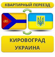 Квартирный Переезд из Кировограда по Украине!