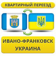 Квартирный Переезд из Ивано-Франковска по Украине!