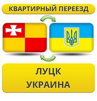 Квартирный Переезд из Луцка по Украине!