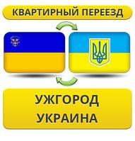 Квартирный Переезд из Ужгорода по Украине!
