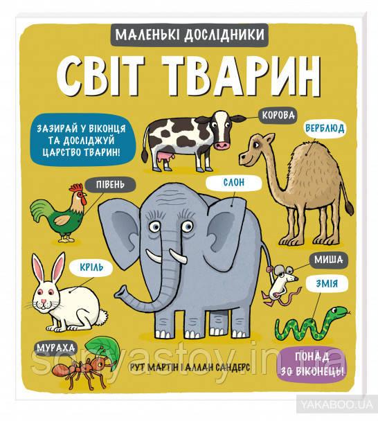 Книга Світ тварин. Маленькі дослідники, 3+