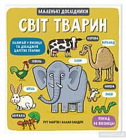 Книга Світ тварин. Маленькі дослідники, 3+, фото 1