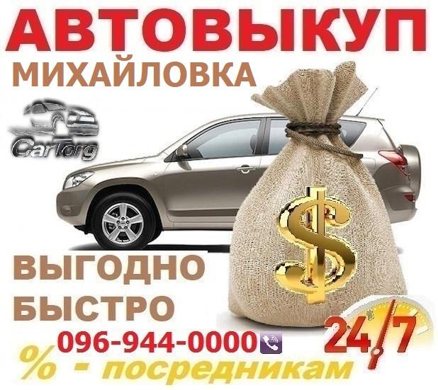 Автовыкуп Михайловка / CarTorg / Срочный Авто выкуп в Михайловке, Без выходных