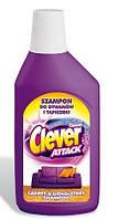 Clever Attack, шампунь для ковров и мягкой мебели 500 мл
