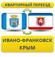 Квартирный Переезд из Ивано-Франковска в Крым!