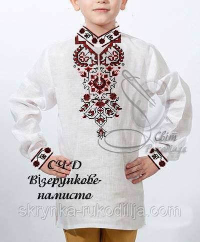 """Заготовка під вишивку """"Сорочка для хлопчика"""" """"Візерункове намисто"""" Світ рукоділля"""