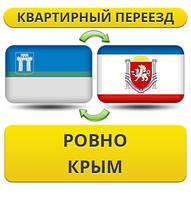 Квартирный Переезд из Ровно в Крым!