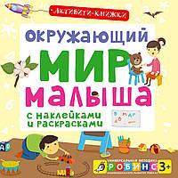 Книжка с наклейками Окружающий мир малыша Активити-книжки Робинс 978-5-4366-0294-3