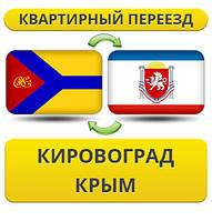Квартирный Переезд из Кировограда в Крым!