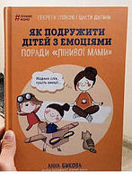 Як подружити дітей з емоціями. Анна Бикова. Книги для батьків.