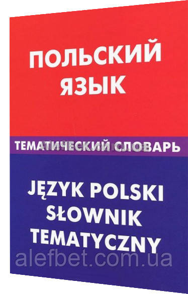 Польский язык (Polski) / Тематический словарь / Живой язык