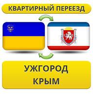 Квартирный Переезд из Ужгорода в Крым!