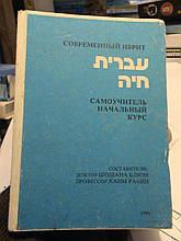 Сучасний ІВРИТ. Самовчитель і початковий курс. Єрусалим, 1982.
