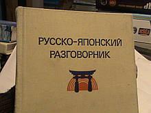 Російсько-японський розмовник. Лаврентьєв. М., 1975.