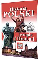 Польська мова (Polski) / Historia Polski. Історія Польщі. Підручник / Андрущенко / Арий