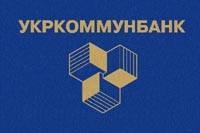 Укркоммунбанк признан неплатежеспособным