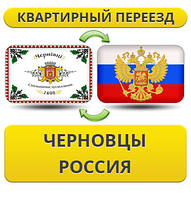 Квартирный Переезд из Черновцов в Россию!