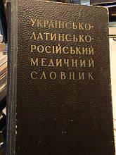Українсько-латинсько-російський медичний словник. Казьєр Р. В. К., 1960