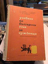 Болгарська мова для іноземців. Гинина. Софія. 1963.