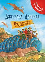 Книга Джеральд Даррелл Путешествие к динозаврам Росмэн 978-5-353-08930-8