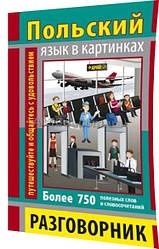 Польский язык (Polski) / Разговорник в картинках (750 слов) / Андрущенко / Арий