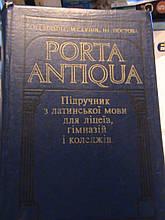 PORTA ANTIQUA Підручник з латинської мови. Скорина. К., 1994