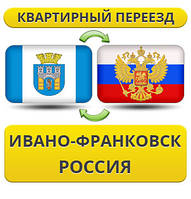 Квартирный Переезд из Ивано-Франковска в Россию!