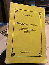 Юридична латина. Ставнюк Ст. Ст. . К., 1997.
