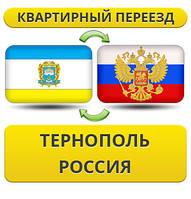 Квартирный Переезд из Тернополя в Россию!