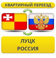Квартирный Переезд из Луцка в Россию!