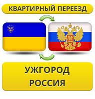 Квартирный Переезд из Ужгорода в Россию!